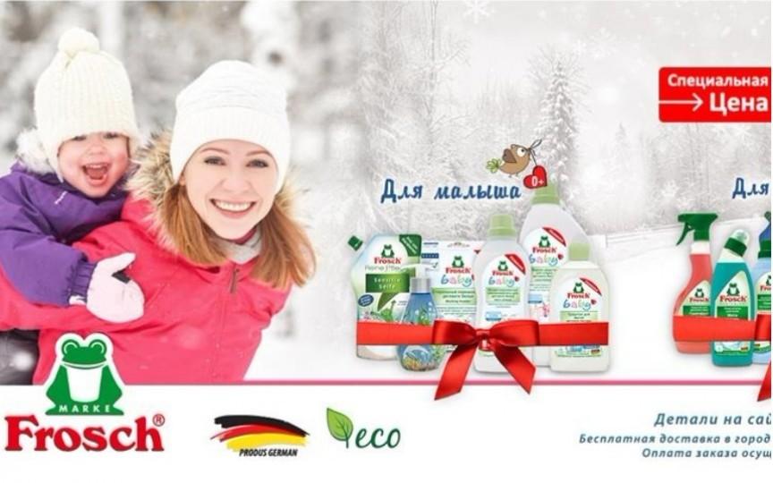 Sărbătorile de iarnă aduc surprize pentru toți fanii FROSCH MOLDOVA